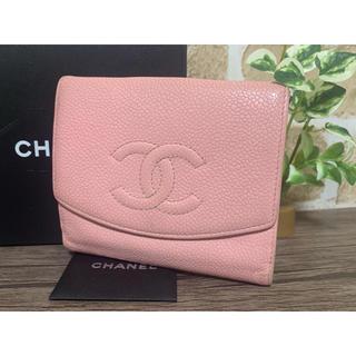 シャネル(CHANEL)の【シャネル】ココマーク キャビアスキン 二つ折り財布 ピンク(財布)