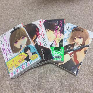 小学館 - クイーンズクオリティ1〜4巻