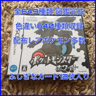 ニンテンドーDS(ニンテンドーDS)のポケモン ホワイト 中古ソフト(携帯用ゲームソフト)