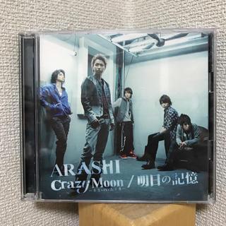 アラシ(嵐)の嵐 CD 初回盤(アイドルグッズ)