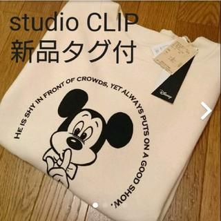STUDIO CLIP - スタディオクリップ 今季 新品タグ付 ミッキー スウェット プルオーバー 完売