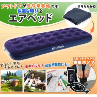 シングル エアベッド アイリスオーヤマ 新品(簡易ベッド/折りたたみベッド)