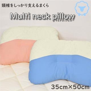 頸椎枕 まくら マルチネックピロー約35×50cm 肩こり(枕)