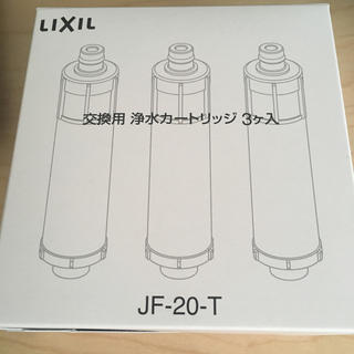 LXIXL リクシル JF-20-T jf20t 浄水カートリッジ 3個入(浄水機)