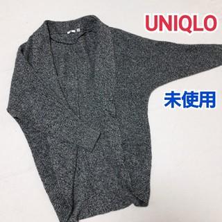 ユニクロ(UNIQLO)の【未使用・ユニクロ】杢グレー 長め丈ゆるっとカーディガン M、UNIQLO(カーディガン)