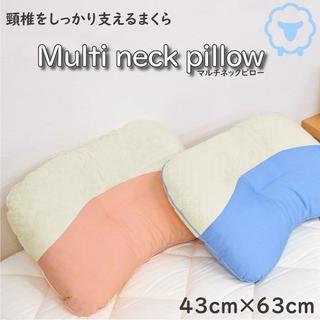 頸椎枕 まくら マルチネックピロー約43×63cm 肩こり(枕)