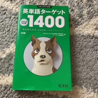 ターゲット(Target)の英単語ターゲット1400(参考書)