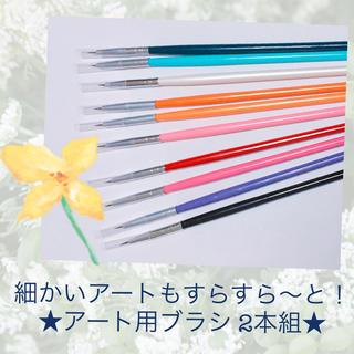 アート用ブラシ2本(その他)