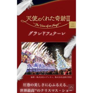 12/14(金)ユニバーサルクリスマス 特別鑑賞券  2名分(その他)