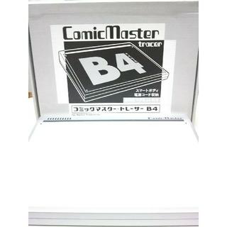 コミックマスター トレーサー B4(コミック用品)