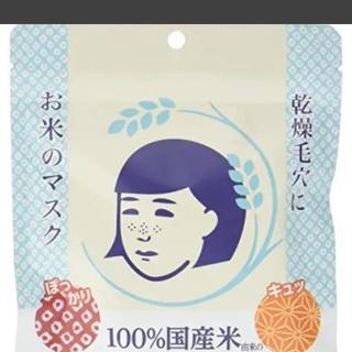 イシザワケンキュウジョ(石澤研究所)のお米のマスク×5(パック / フェイスマスク)