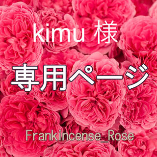 kimu 様専用ページ(エッセンシャルオイル(精油))