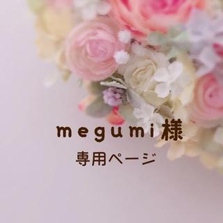 megumi様 専用ページ(ブーケ)