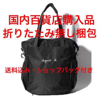 アニエスベー(agnes b.)の新品未使用!アニエスベー マザーズバック GL11 E BAG バッグ(マザーズバッグ)