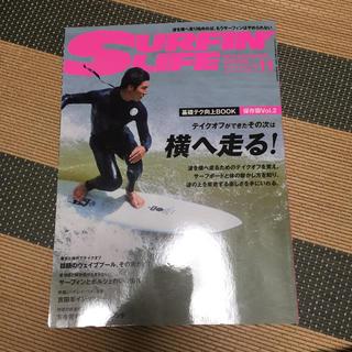 雑誌  サーフィンライフ NO508(サーフィン)