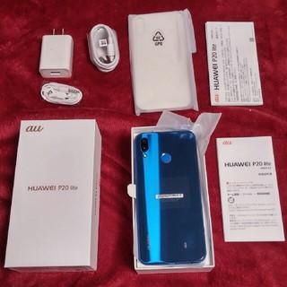 キョウセラ(京セラ)の値下げ! au 新品 一括購入 残債なし Huawei P20lite 白ロム(スマートフォン本体)