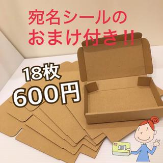小型ダンボール 箱 定形外 規格内 18枚+宛名シールおまけ付き(ラッピング/包装)