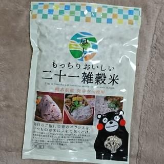 二十一雑穀米  500g  新品  雑穀米 くまもと風土 米
