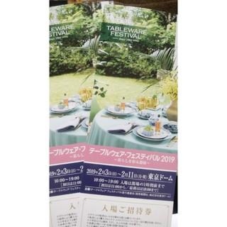 テーブルウェアフェスティバル入場ご招待券 2019(その他)
