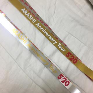 アラシ(嵐)の5×20  銀テープ 2本セット(アイドルグッズ)