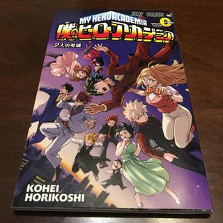 シュウエイシャ(集英社)の僕のヒーローアカデミア vol.0 (少年漫画)