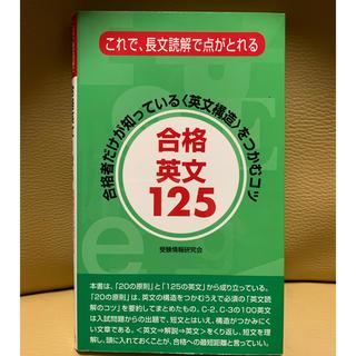 ☆受験生必見☆合格英文125