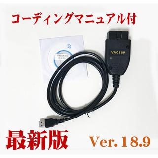 最新版 VCDS18.9 相互ケーブル コーディングマニュアル アウディ・VW(車種別パーツ)
