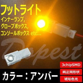 LED フットライト インナーランプ グローブボックス ランプ アンバー/琥珀(車種別パーツ)