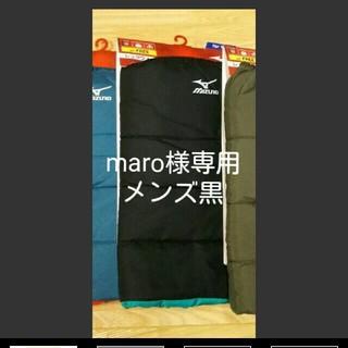 ミズノ(MIZUNO)のmaro 様専用 黒(レッグウォーマー)