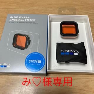 ゴープロ(GoPro)の【新品・正規品】GoPro BLUE WATER SNORKEL FILTER(ビデオカメラ)