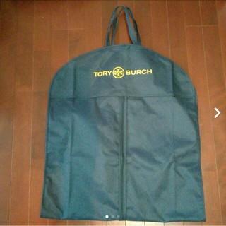 トリーバーチ(Tory Burch)のトリーバーチ ガーメントケース コートカバー&ショップ袋(その他)
