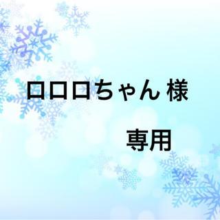 《ロロロちゃん様 専用》(エッセンシャルオイル(精油))