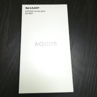 シャープ(SHARP)の【未開封】SHAPE SH-M07(ブラック)AQUOS sense plus(スマートフォン本体)