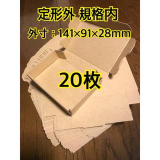 定形外規格内 小型ダンボール 20枚(ラッピング/包装)
