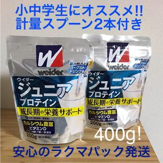 ウイダー(weider)のウィダー ジュニアプロテイン ヨーグルトドリンク味 200g×2袋 400g (プロテイン)