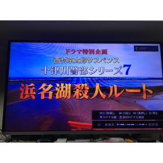 トウシバ(東芝)のike様専用 送料のみの出品(テレビ)