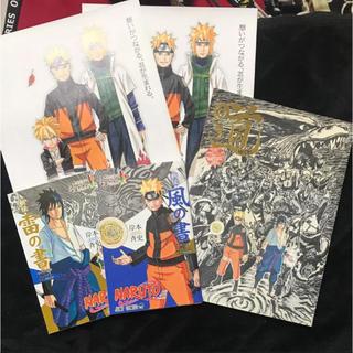 シュウエイシャ(集英社)のNARUTO展特典非売品漫画セット(少年漫画)