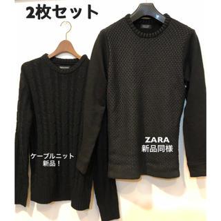 ZARA - ザラのサイドジップニットと無地ケーブルニット 黒2点 新品同様
