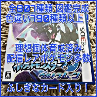 ニンテンドー3DS(ニンテンドー3DS)のポケモン ウルトラムーン ゼラオラ 海外ジガルデ(携帯用ゲームソフト)