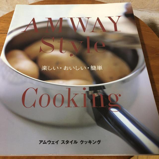 Amway(アムウェイ)のアムウェイスタイル エンタメ/ホビーの本(その他)の商品写真