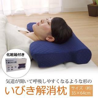 いびき防止枕 いびき枕 快眠