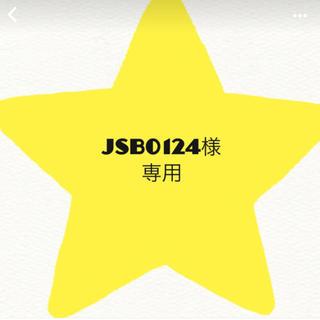 jsb0124様専用(その他)