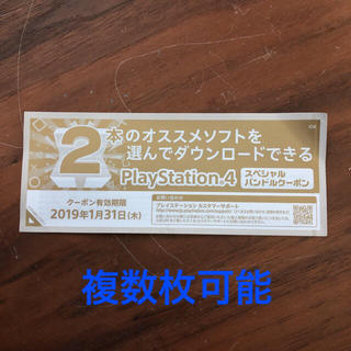 PlayStation4 - PS4 クーポン 複数枚可能