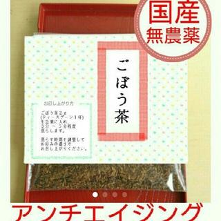 ユメミルユメコマーマ様専用☆ごぼう茶2袋分セット☆(野菜)