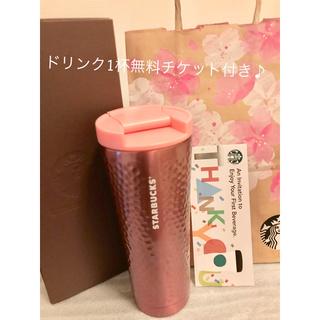 スターバックスコーヒー(Starbucks Coffee)の【Starbacks】スタバ 新品ホリデーステンレスタンブラーピンク☆チケット付(タンブラー)