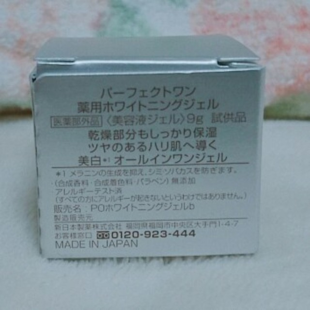 PERFECT ONE(パーフェクトワン)のパーフェクトワン 薬用ホワイトニングジェル サンプル コスメ/美容のスキンケア/基礎化粧品(オールインワン化粧品)の商品写真