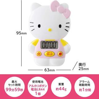 便利♪ 可愛い♡ハローキティ デジタルタイマー キッチンタイマー ピンク