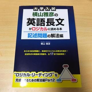 横山雅彦の 英語長文 がロジカルに読める本(参考書)