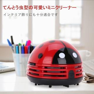 ☆送料無料・新品☆卓上クリーナー テントウ虫型 ハンディクリーナー(掃除機)