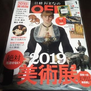日経おとなのOFF 2019年 1月号(アート/エンタメ/ホビー)